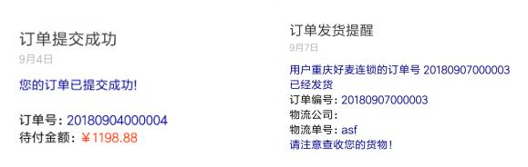 微信消息模板.png