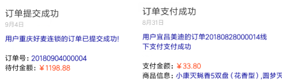 微信客服消息通知1.png