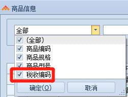 商品税收编码检索.png