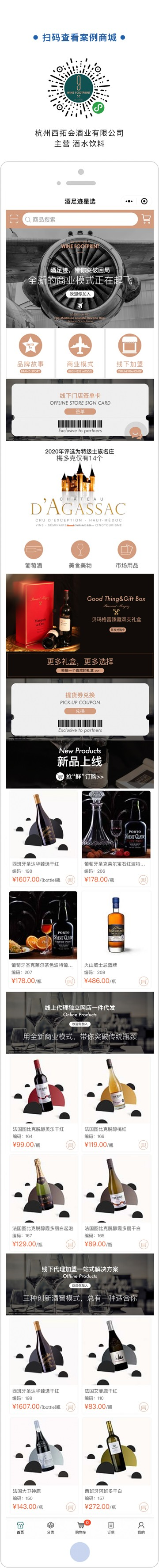 西拓会酒业.jpg